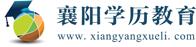 襄阳学历教育