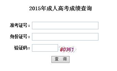 2015年成考成绩查询